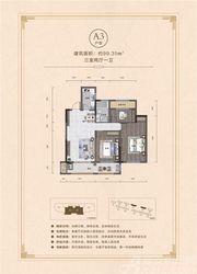 联佳·翰林府A33室2厅99.31㎡