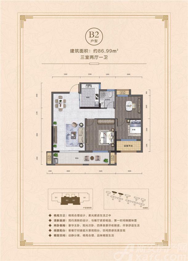 联佳·翰林府B23室2厅86.99平米