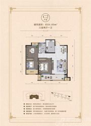 联佳·翰林府C23室2厅94.89㎡