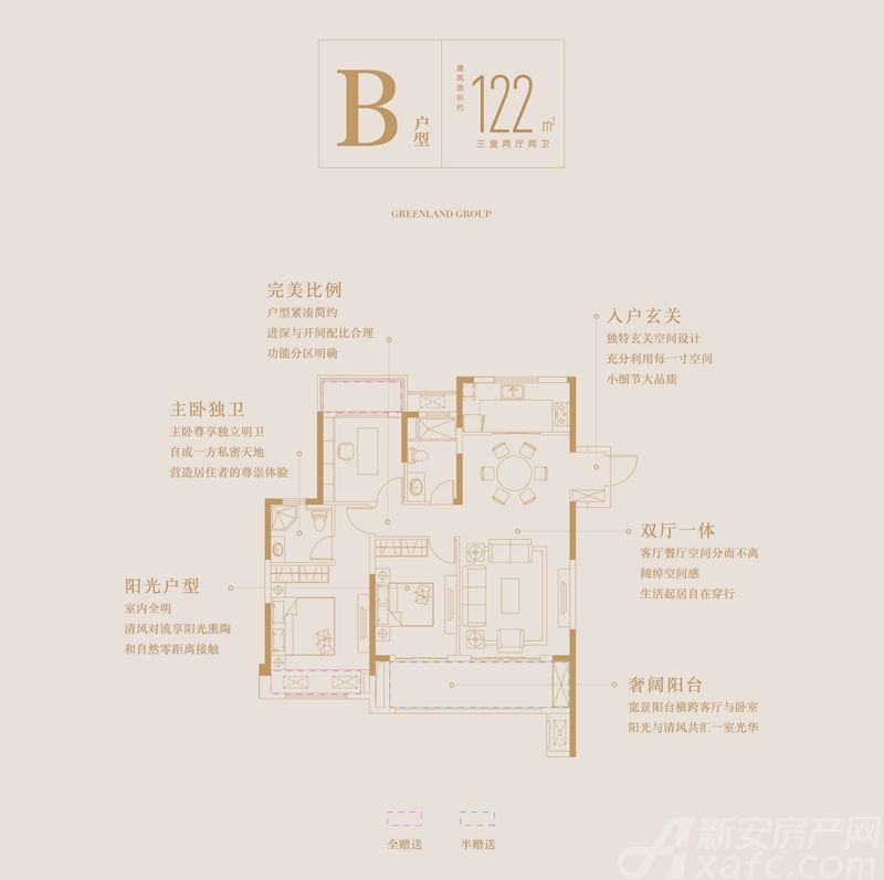 绿地新里玉晖公馆B户型3室2厅122平米