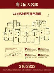 恒大名都16#户型3室2厅120.6㎡