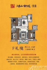 砀山古城F礼境3室2厅112.13㎡