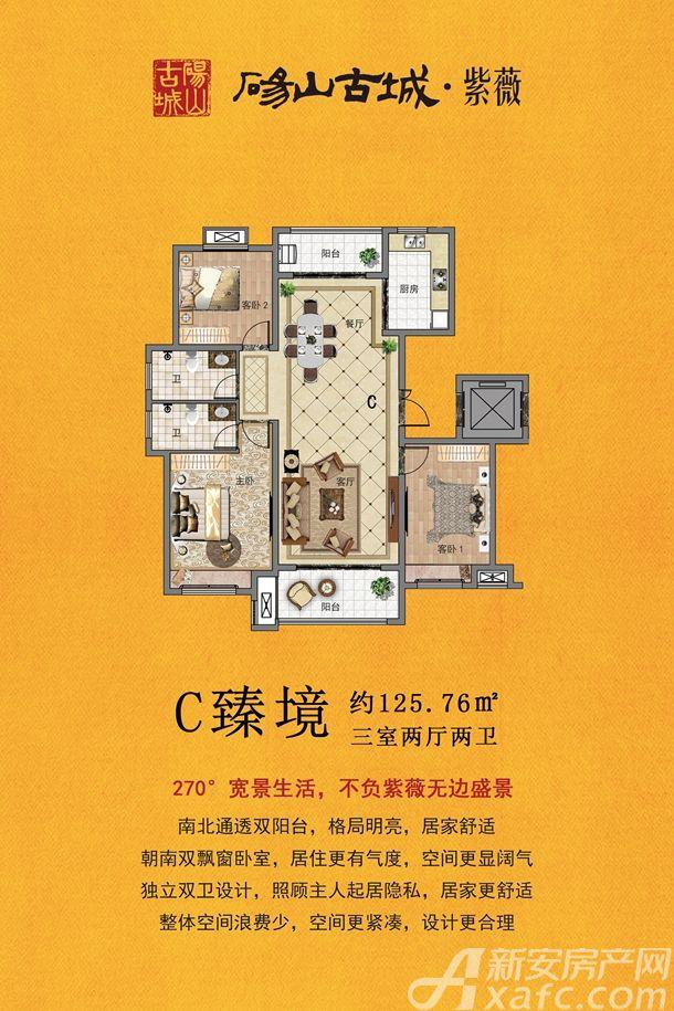砀山古城C臻境3室2厅125.76平米