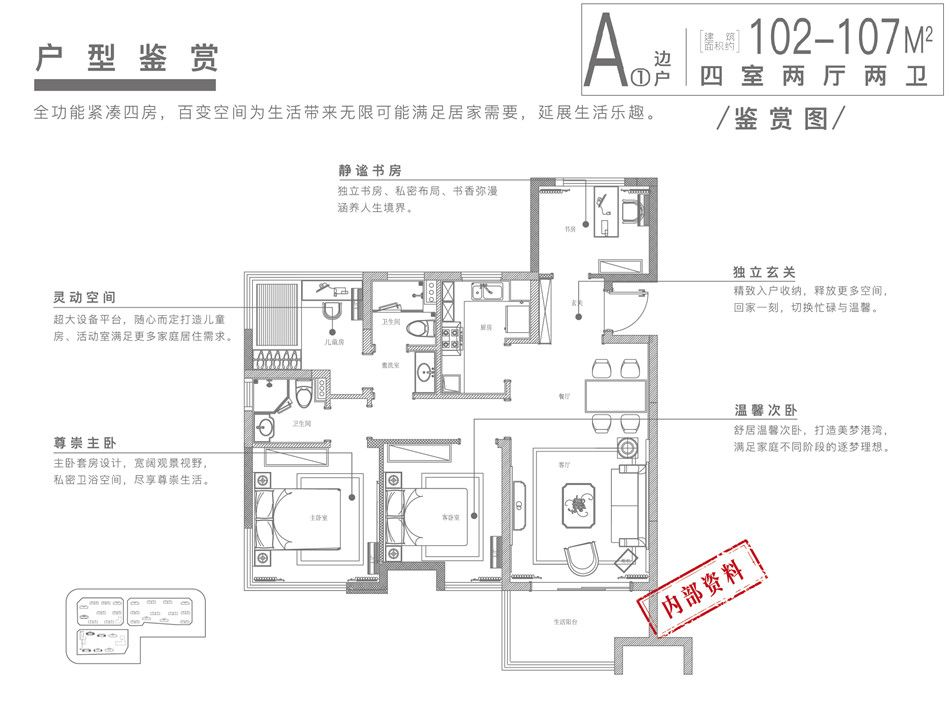 金科中梁·都荟大观A4室2厅102平米