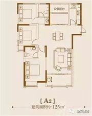 贡院A2户型3室2厅125㎡