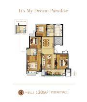 龙湖·春江郦城A户型4室2厅130㎡