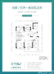 汴河小镇FD(118)户型3室2厅118㎡