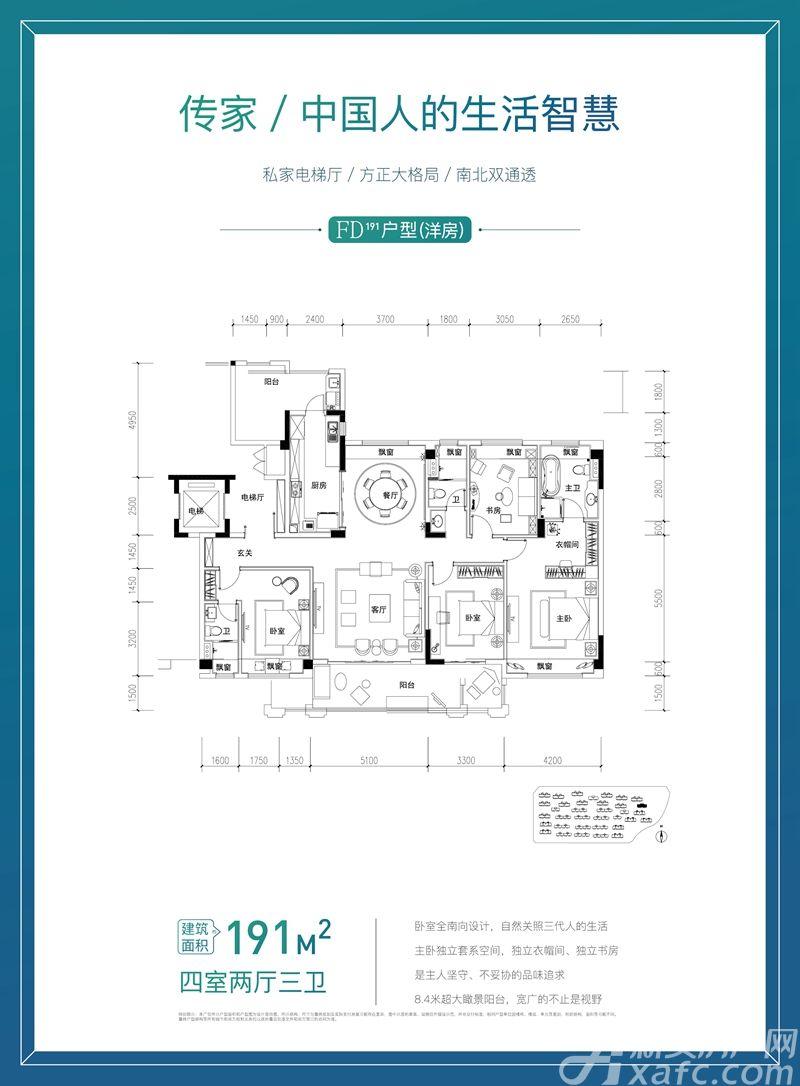汴河小镇FD(191)户型4室2厅197平米