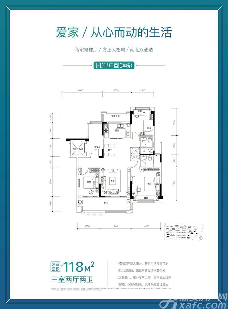 汴河小镇FD(120)户型3室2厅118平米