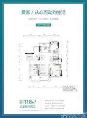 汴河小镇FD(120)户型3室2厅118㎡