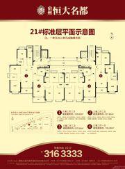 恒大名都25#户型3室2厅127.56㎡