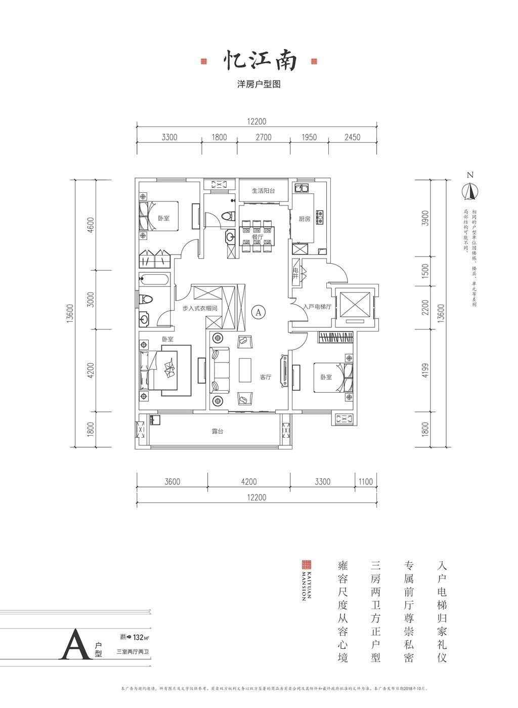 大城小院A户型3室2厅132平米