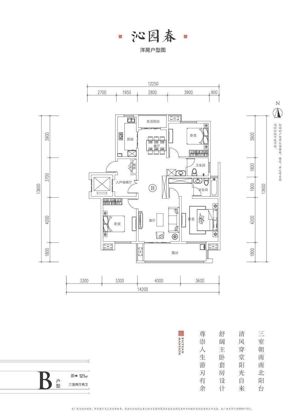 大城小院B户型3室2厅121平米