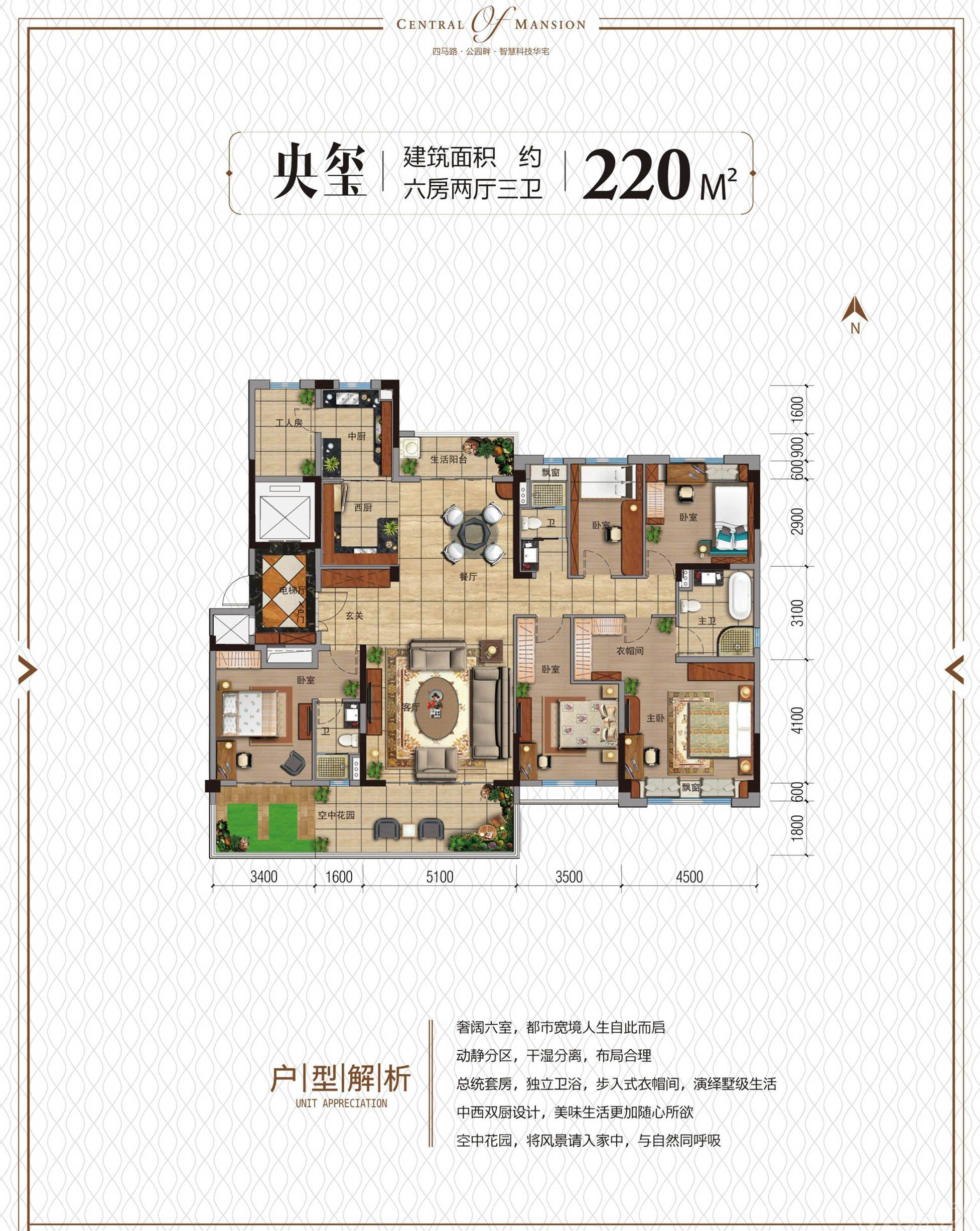碧桂园天玺央玺6室2厅220平米