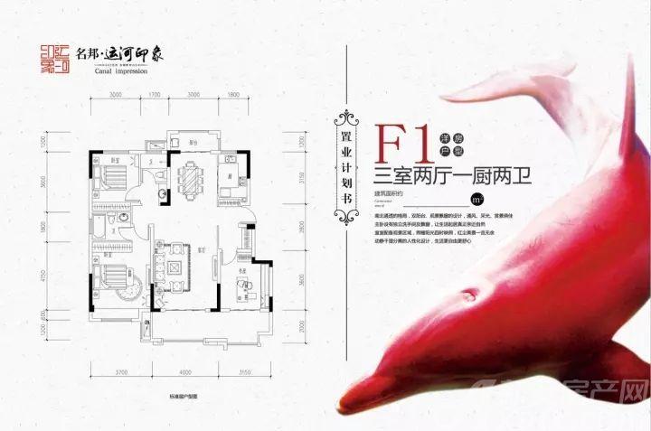 名邦运河印象F13室2厅111平米