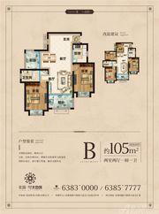 锦绣大地城B2室2厅105㎡