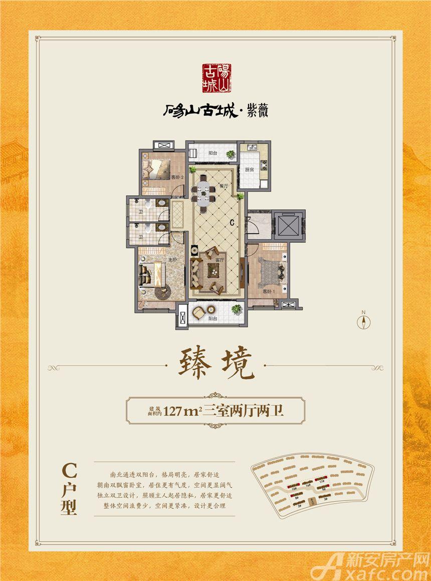 砀山古城C臻境3室2厅127平米