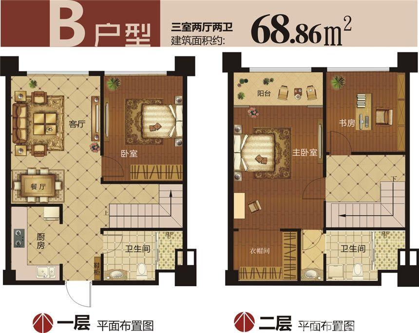 华邦公馆B户型3室2厅68.86平米