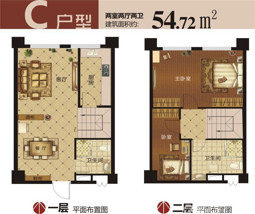 华邦公馆C户型2室2厅54.72平米