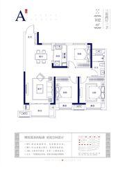 京师国府A户型3室2厅102㎡