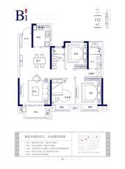 京师国府B1户型3室2厅112㎡