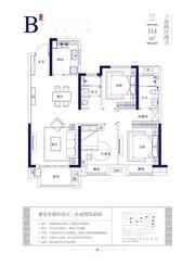 京师国府B户型3室2厅114㎡