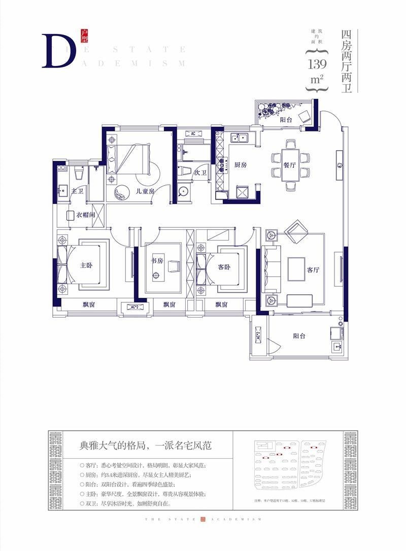 京师国府D户型3室2厅139平米