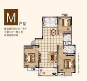 宇业天逸华府M户型3室2厅133.78㎡