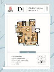 嘉禾状元坊D4洋房4室3厅162.11㎡