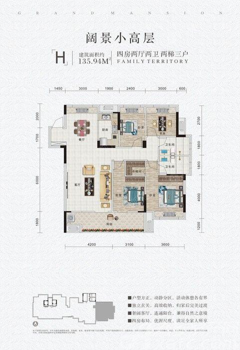 中科智宸H户型4室2厅135.94平米