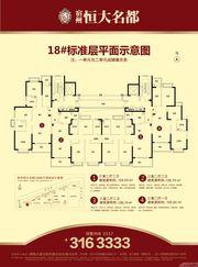 恒大名都18#户型3室2厅126.74㎡