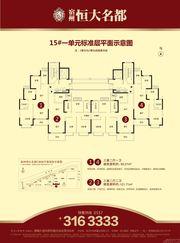 恒大名都15#户型3室2厅121.71㎡