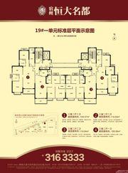 恒大名都19#户型3室2厅123.47㎡