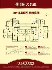 恒大名都20#户型3室2厅127.2㎡