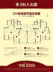恒大名都21#户型3室2厅127.56㎡