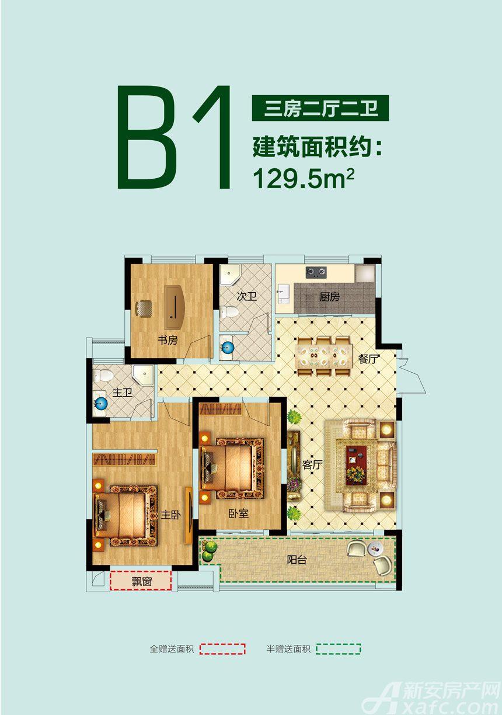东都绿洲B13室2厅129.5平米