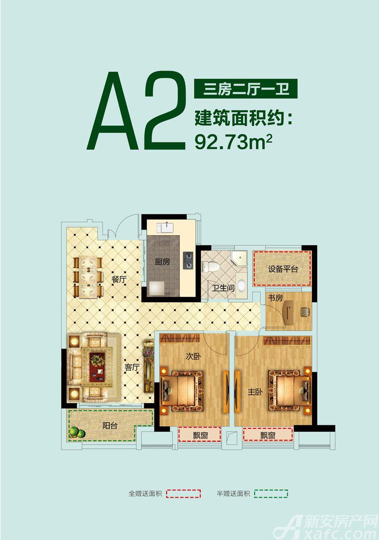 东都绿洲A23室2厅92.73平米
