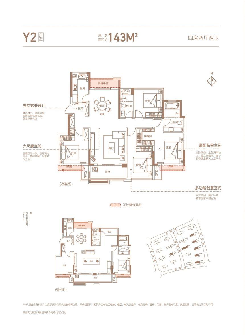 合景庐江壹号Y2户型4室2厅143平米