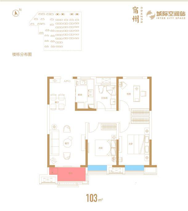 绿地·宿州城际空间站103㎡3室1厅103平米