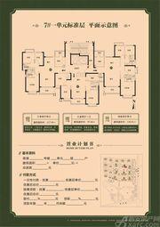 淮北恒大中央公园7-14室2厅136.91㎡
