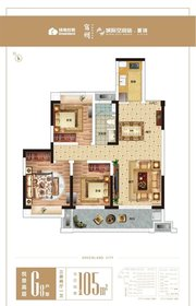 绿地·宿州城际空间站G8户型3室2厅105㎡