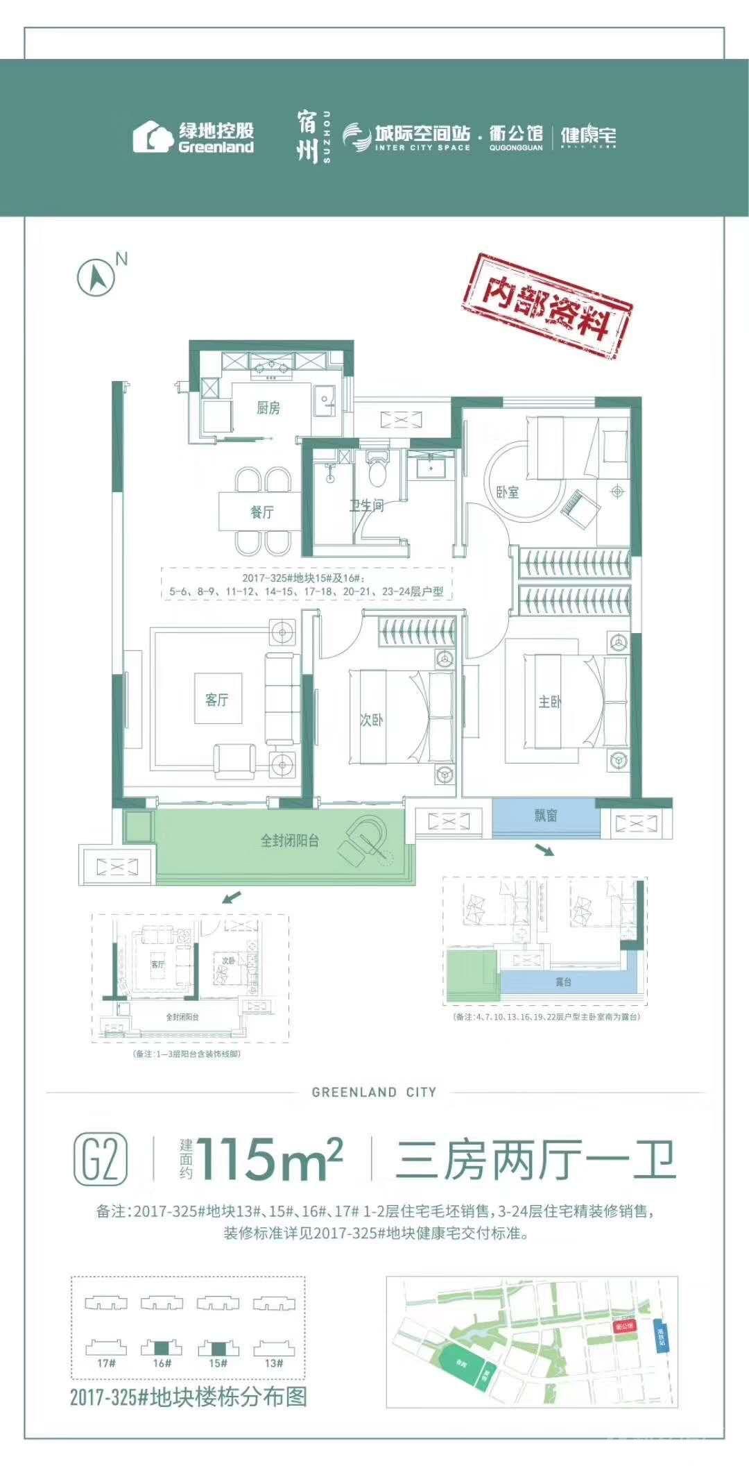 绿地·宿州城际空间站衢公馆G2户型3室2厅115平米