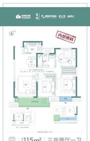 绿地·宿州城际空间站衢公馆G2户型3室2厅115㎡