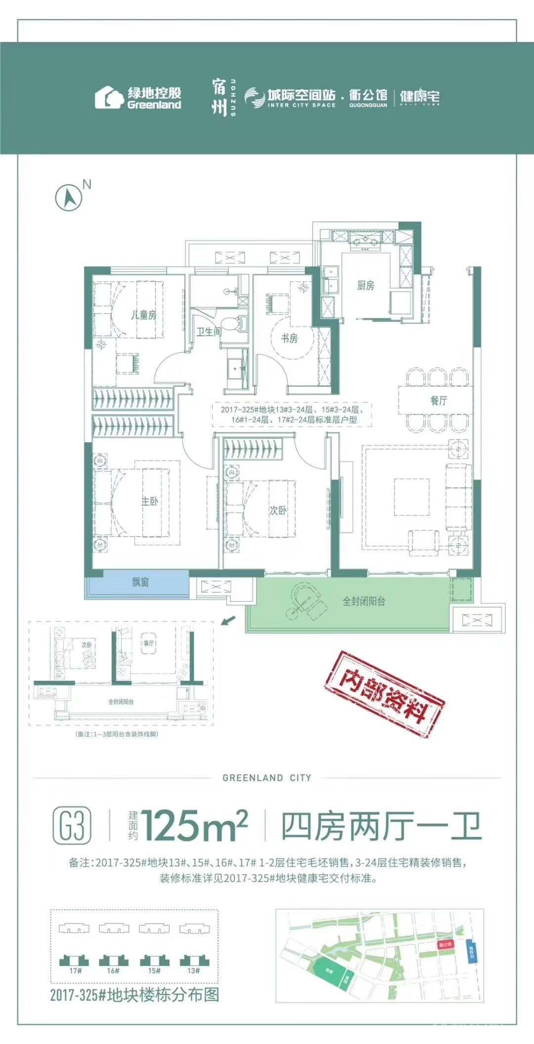绿地·宿州城际空间站衢公馆G3户型4室2厅125平米