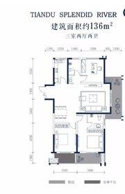 天都江苑7#C13室2厅136㎡