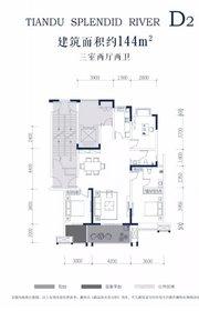 天都江苑10#11#D23室2厅144㎡