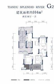 天都江苑15#G22室2厅104㎡