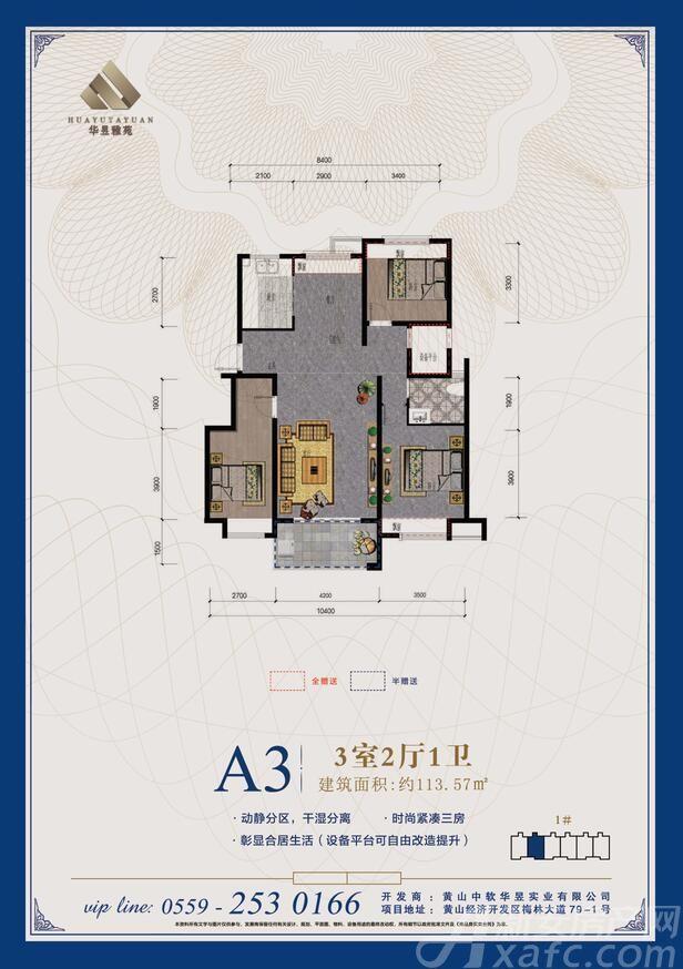 华昱雅苑A33室2厅113.57平米
