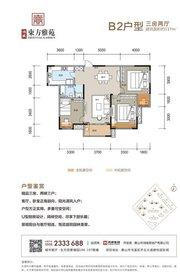 鸿威·东方雅苑B23室2厅117㎡