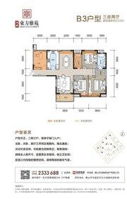 鸿威·东方雅苑B34室2厅132㎡